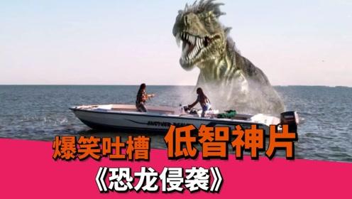 【周星星吐槽】六头鲨挂了,海底恐龙出来侮辱智商了