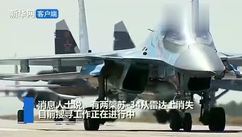 突发!,两架苏-34战斗机相撞从雷达上消失,有人弹射跳伞