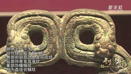寻宝中华丨兽首衔凤纹镈钟