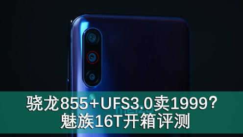 骁龙855+UFS3.0卖1999?魅族16T开箱评测