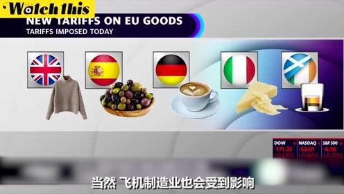 美国对欧洲商品征收75亿关税 破历史记录