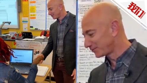 世界首富贝索斯突然造访高中课堂 学生:不认识这个秃头