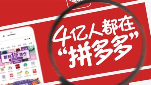 拼多多股价暴涨12%,跻身中国互联网四强