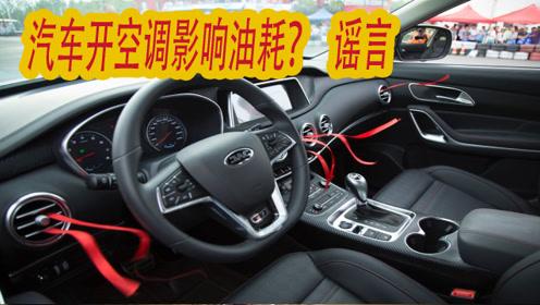 冬天开车吹空调影响油耗?好多人还在听信谣言,学到就是赚到