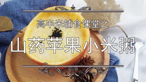 高半米辅食课堂------山药苹果小米粥