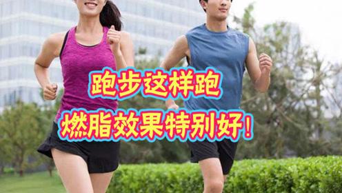 这样跑步燃脂翻倍!教你最有效的跑步方法!