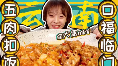 【大胃mini的vlog】办公室外卖扣饭+米线吃到爽~