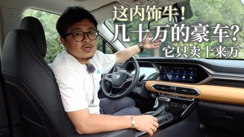 全新换代GS4来了,十来万配豪车内饰!那底盘和动力又是什么表现?