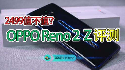 OPPO Reno2 Z评测:除了好看还有什么优点?