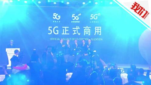 直播回看:工信部举行5G商用启动仪式