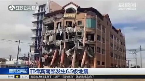 菲律宾南部发生6.5级地震 震中位于棉兰老岛 震源深度6公里!