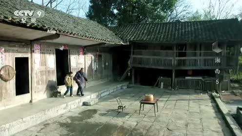 湘西龙山县 土家族发祥地之一