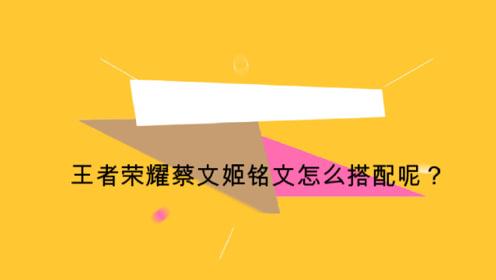 王者荣耀蔡文姬铭文怎么搭配呢?