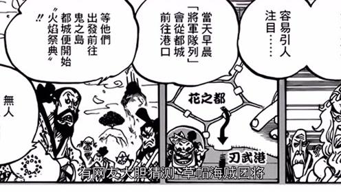 揭秘《海贼王》959:桑尼号惨被炸坏,草帽海贼团将换上冥王