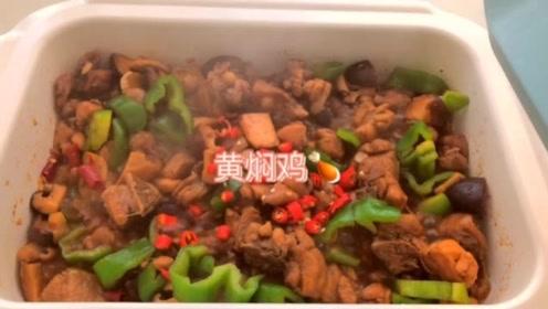 美食vlog: 黄焖鸡