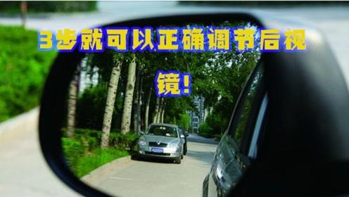 老司机教你轻松掌握技能,3步就可以正确调节后视镜,学会了吗?