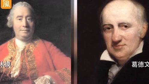 世袭男爵世家,却成为了无神论者,他的命运如此多彩