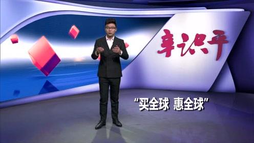 """辛识平:这份""""进博答卷"""",兑现力重千钧的中国承诺"""