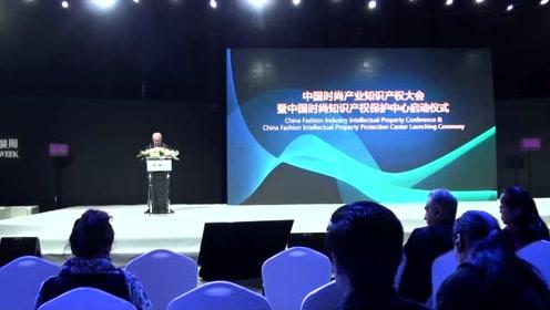 中国时尚产业知识产权保护中心北京启动