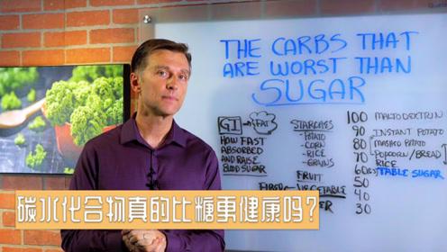 20191106碳水化合物真的比糖更健康吗? - 社交版