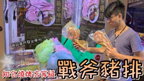 【醺醺】挑战知名烧烤店的战斧猪排!意外的大只!