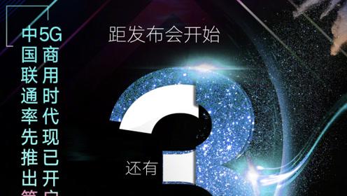 中国联通将率先推出第一波5G杀手级应用,11月7日公布