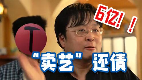 """最多欠6亿!罗永浩被法院定为""""老赖"""",愿意""""卖艺""""还债!"""
