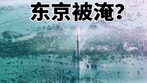《天气之子》中,东京因3年暴雨被淹,在现实中合理吗?