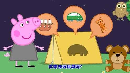 快乐英语,小猪佩奇最喜欢的玩具是小汽车吗?