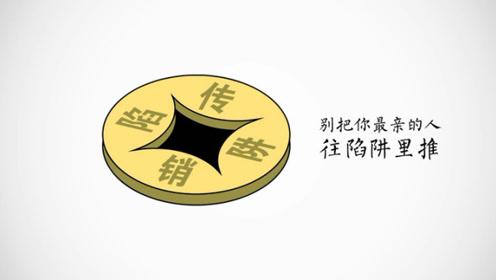 湖南省法治公益广告及法治微视频大赛入围作品——《拒绝传销之铜钱篇》