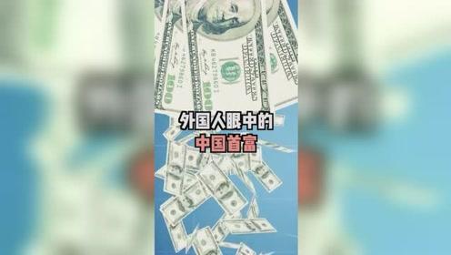 外国人眼中的中国首富,并不是马云王健林,你猜得到吗?