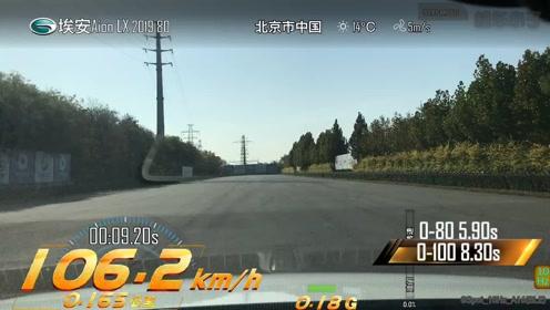 广汽新能源Aion LX加速刹车视频