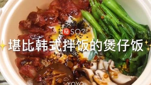 美食vlog: 堪比韩式拌饭的煲仔饭