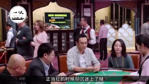 为了赌博荡尽3亿家产,何鸿燊不忍送其一张VIP卡,终身免费吃喝!
