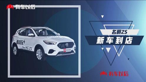 【新车到店】名爵ZS 2020款 180DVVT 自动Lite