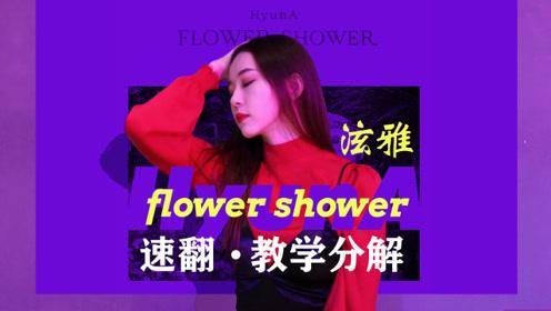 金泫雅最新回归曲《Flower Shower》,舞蹈分解教学