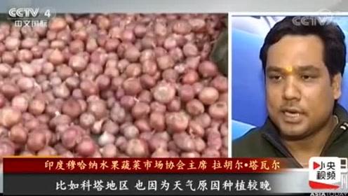 韩国吃不起白菜,印度吃不起洋葱,今年怎么了?