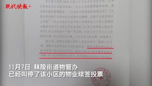 """公示的""""物业合同""""遭修改 ,江南文枢苑物业续签投票被叫停"""