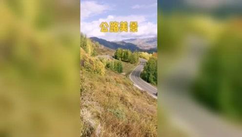 旅游之后分享,新疆公路美景