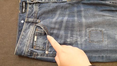 大家知道牛仔裤兜上面的小口袋,到底有什么用?多年疑惑终于解开