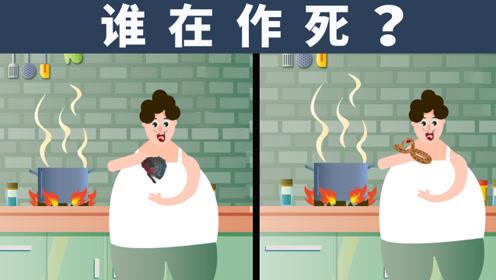 脑力测试:厨房中的两人,谁在作死?为什么?