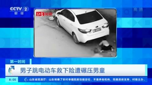 男子跳电动车救下险遭碾压男童