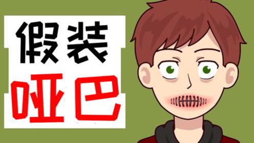 为了考上名牌大学,男孩假装哑巴,被老师设陷揭穿后意外发生了!