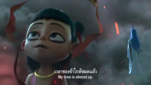 《哪吒之魔童降世》泰国版预告