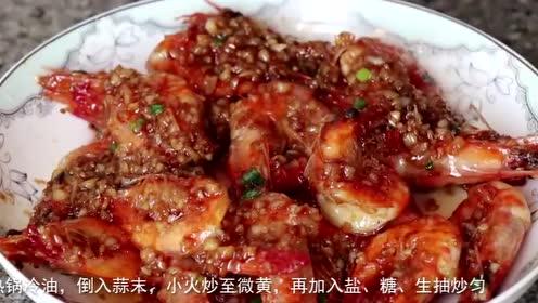这么做虾够霸气,营养美味,还特别好吃下饭,做法超简单