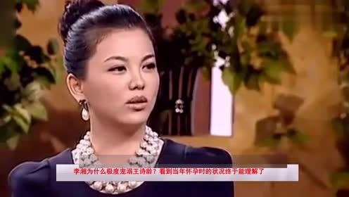 李湘为什么极度宠溺王诗龄,看到当年怀孕时的状况终于能理解了