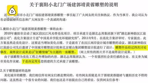 前制作方回应襄阳为郭靖黄蓉立像:我们未推进,再说吧!