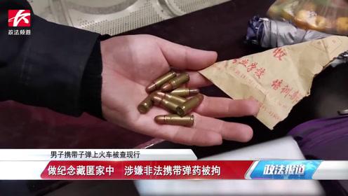 男子携带8枚子弹上火车被查现行,一脸无辜:想留做纪念