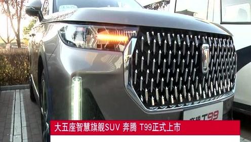 BTV新闻20191102大五座智慧旗舰SUV 奔腾T99正式上市