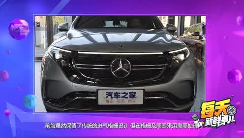 开启电动豪华时代 北京奔驰EQC上市